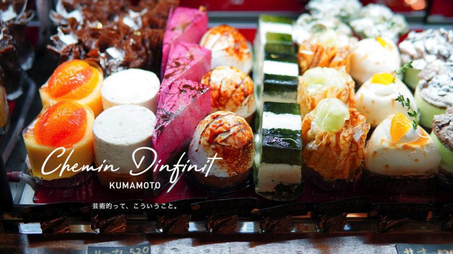 【シュマン・ダンフィニ】熊本の美しすぎる夜からしか開いてないケーキ屋さん