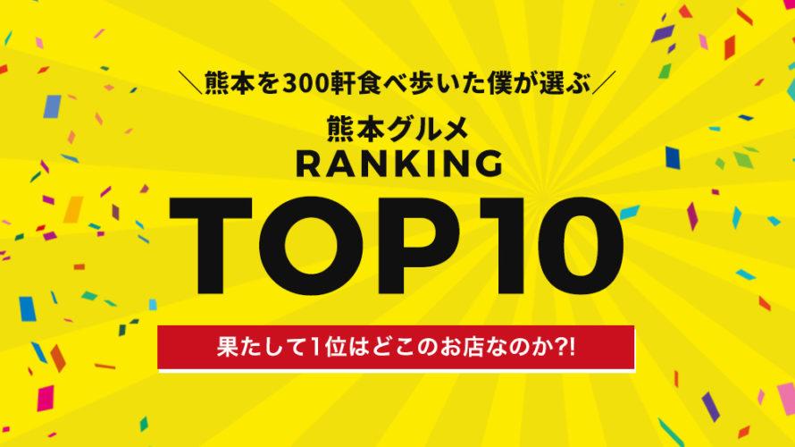 【随時更新】僕のおすすめTOP10ランキングを発表します